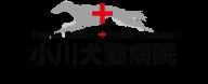 小川犬猫病院